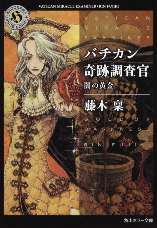 【小説】バチカン奇跡調査官 闇の黄金