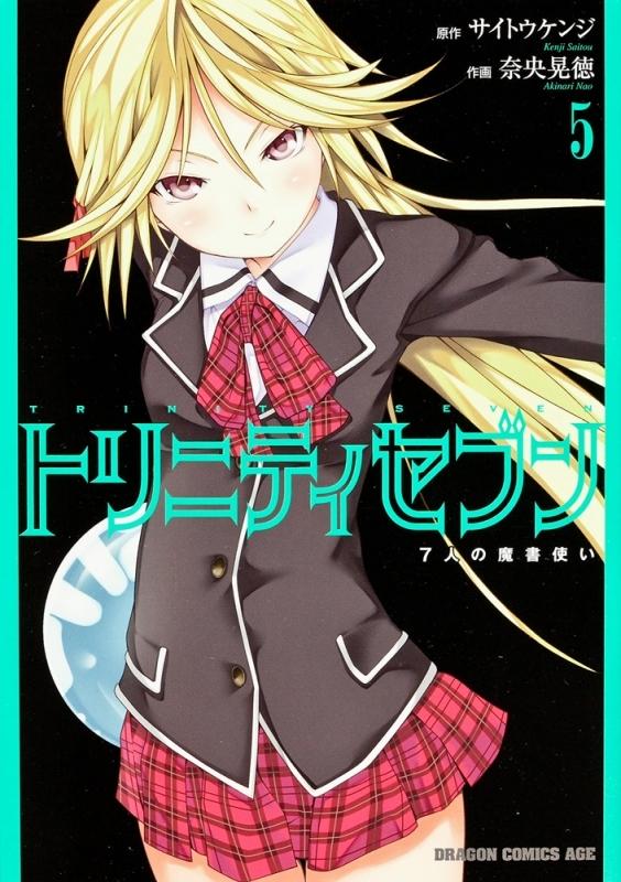 【コミック】トリニティセブン 7人の魔書使い(5)