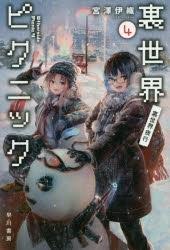 【ポイント還元版( 6%)】【小説】裏世界ピクニック 1~4巻セット