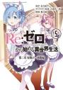【ポイント還元版( 6%)】【コミック】Re:ゼロから始める異世界生活 第二章 屋敷の一週間編 1~5巻セットの画像