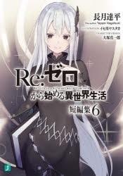 【ポイント還元版( 6%)】【小説】Re:ゼロから始める異世界生活 短編集 1~6巻セット