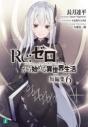 【ポイント還元版( 6%)】【小説】Re:ゼロから始める異世界生活 短編集 1~6巻セットの画像