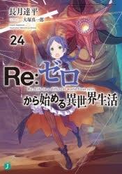 【ポイント還元版(12%)】【小説】Re:ゼロから始める異世界生活 1~24巻セット