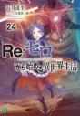 【ポイント還元版(12%)】【小説】Re:ゼロから始める異世界生活 1~24巻セットの画像