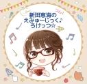 【DJCD】新田恵海のえみゅーじっく♪ろけっつ☆ つん1の画像