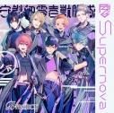 【ドラマCD】B-PROJECT Supernova 守護部零壱獣脚隊ver. 限定盤 マスクケース付スペシャルセットの画像
