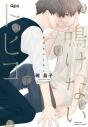 【コミック】碗島子先生「鳴けないトヒコ」抽選WEBサイン会の画像