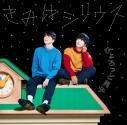 【主題歌】ラジオ 宏太朗と裕一郎 ひょろっと男子 新テーマソングシングル きみはシリウスの画像