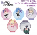 【トレーディングフィギュア】PUTITTO series(プティットシリーズ)/PUTITTO「Re:ゼロから始める異世界生活」vol.2【再販】の画像