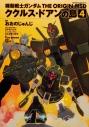【コミック】機動戦士ガンダム THE ORIGIN MSD ククルス・ドアンの島(4)の画像