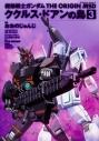 【コミック】機動戦士ガンダム THE ORIGIN MSD ククルス・ドアンの島(3)の画像