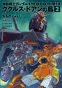 【コミック】機動戦士ガンダム THE ORIGIN MSD ククルス・ドアンの島(2)の画像
