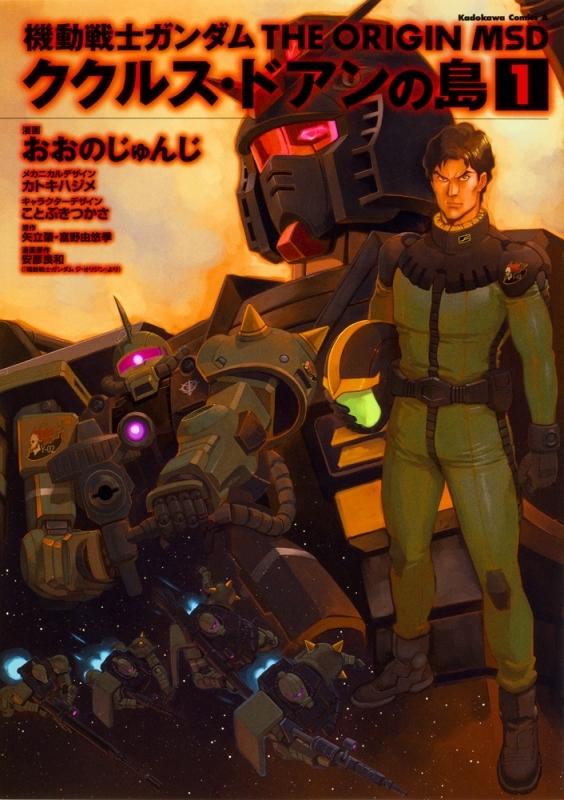 【コミック】機動戦士ガンダム THE ORIGIN MSD ククルス・ドアンの島(1)