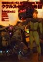 【コミック】機動戦士ガンダム THE ORIGIN MSD ククルス・ドアンの島(1)の画像