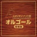 【アルバム】スタジオジブリの歌オルゴール -増補盤-の画像