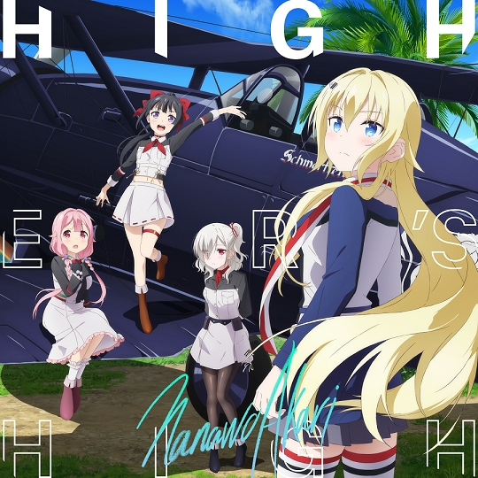 【主題歌】TV 戦翼のシグルドリーヴァ OP「Higher's High」/ナナヲアカリ 期間生産限定盤