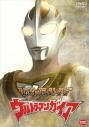 【DVD】クライマックス・ストーリーズ ウルトラマンガイアの画像