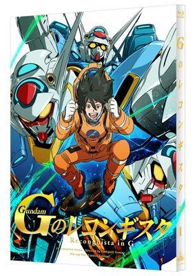 【Blu-ray】TV ガンダム Gのレコンギスタ 第1巻 特装限定版