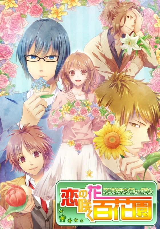 【NS】恋の花咲く百花園 アニメイト限定セット
