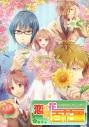 【NS】恋の花咲く百花園 アニメイト限定セットの画像