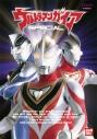 【DVD】ウルトラマンガイア SPECIALの画像