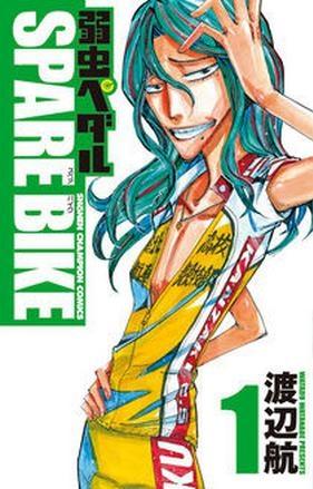 【コミック】弱虫ペダル SPARE BIKE(1) 通常版