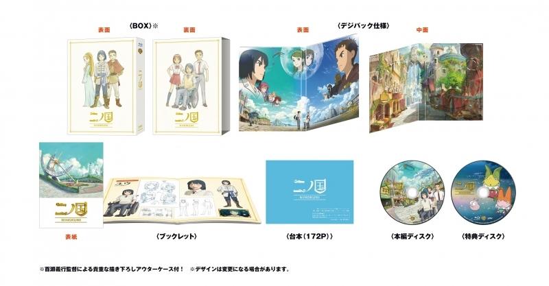 【Blu-ray】映画 二ノ国 ブルーレイ プレミアム・エディション