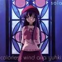 【主題歌】TV sola OP「colorless wind」/結城アイラの画像