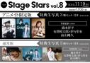 【ムック】TVガイドStage Stars vol.8 通常版の画像