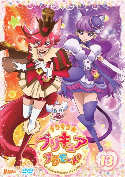 【DVD】TV キラキラ☆プリキュアアラモード vol.13