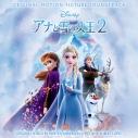 【サウンドトラック】アナと雪の女王2 オリジナル・サウンドトラック 通常盤の画像