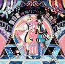 【マキシシングル】みみめめMIMI/瞬間リアリティ 初回盤の画像