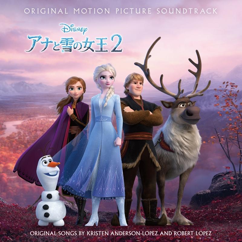 【サウンドトラック】アナと雪の女王2 オリジナル・サウンドトラック スーパー・デラックス版