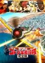 【Blu-ray】劇場版 荒野のコトブキ飛行隊 完全版 通常版の画像
