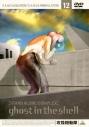 【DVD】攻殻機動隊 STAND ALONE COMPLEX 12の画像