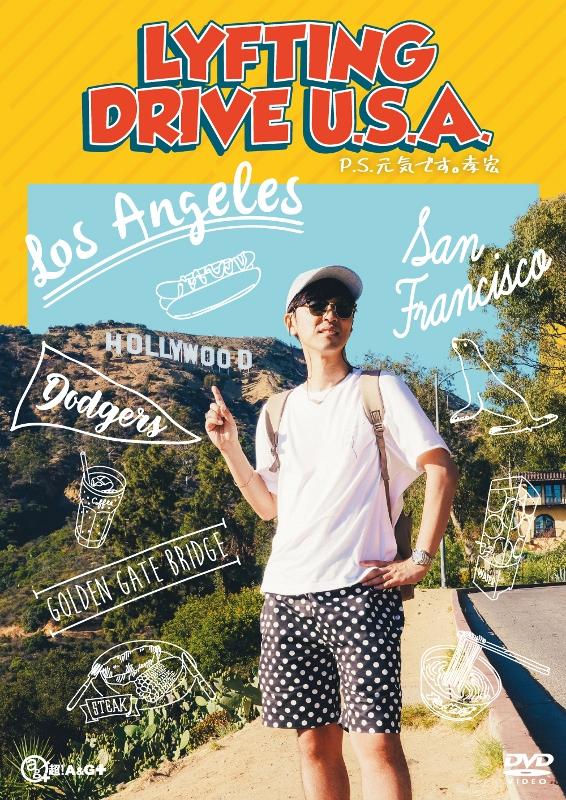 【DVD】P.S.元気です。孝宏 ~Lyfting Drive U.S.A.~