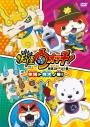 【DVD】TV 妖怪ウォッチ! DVD特選ストーリー集 赤猫ト白犬ノ巻!の画像