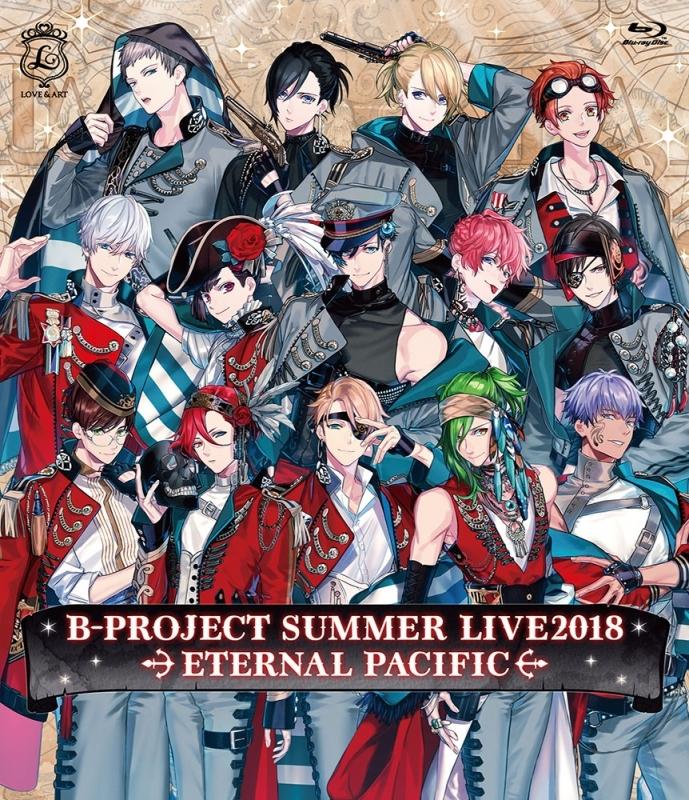【Blu-ray】B-PROJECT SUMMER LIVE2018 ~ETERNAL PACIFIC~ 初回生産限定版