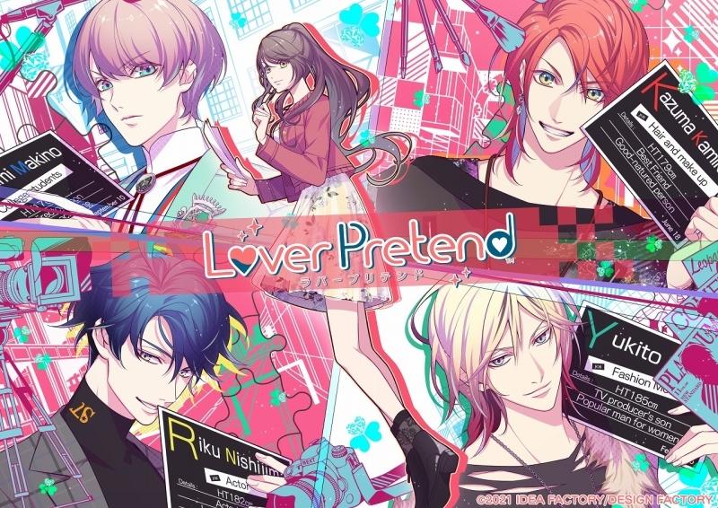 【NS】LoverPretend 限定版 アニメイト限定セット