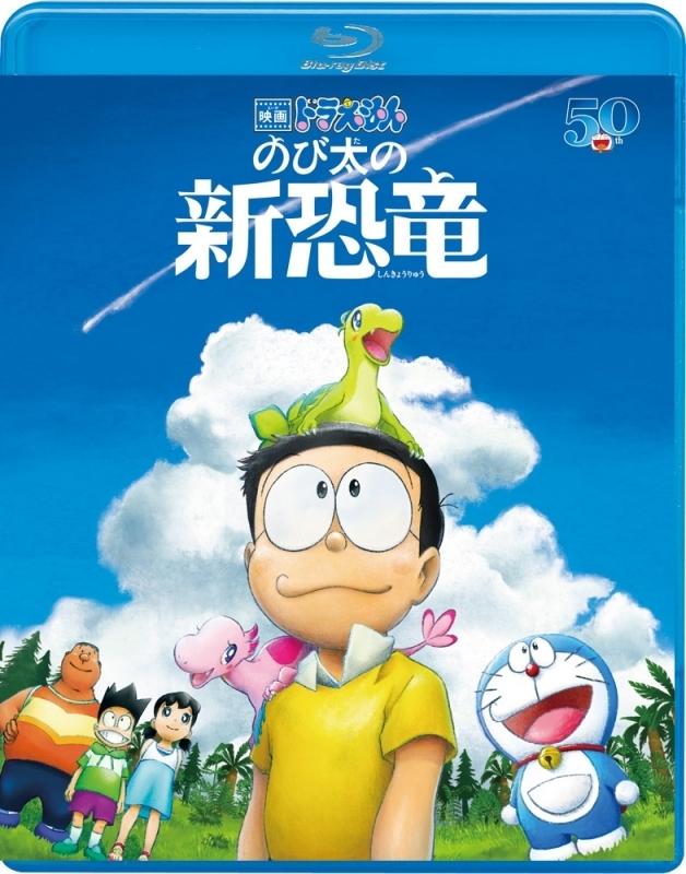 【Blu-ray】映画 ドラえもん のび太の新恐竜 通常版