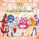 【サウンドトラック】TV キラキラ☆プリキュアアラモード オリジナルサウンドトラック2の画像