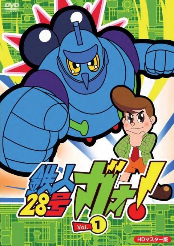 【DVD】TV 鉄人28号ガオ! Vol.1
