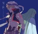 【主題歌】TV Fate/Grand Order -絶対魔獣戦線バビロニア- ED「星が降るユメ」/藍井エイル 期間生産限定盤の画像
