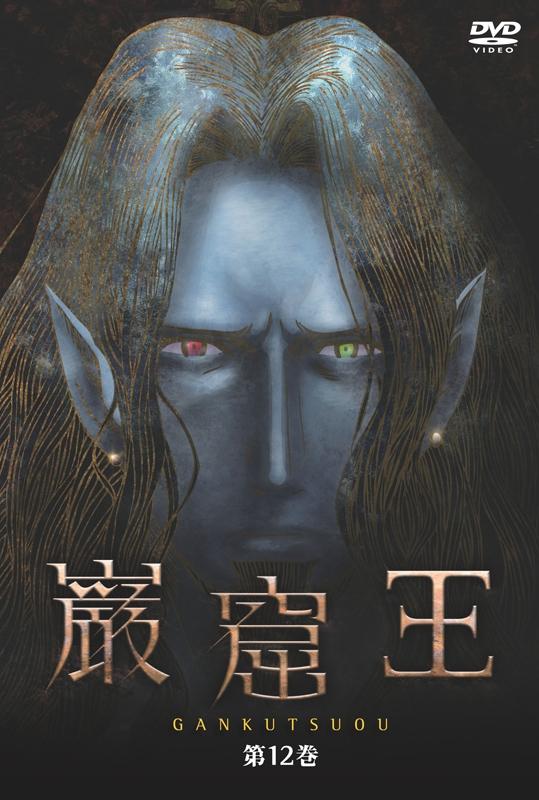 【DVD】TV 巌窟王 第12巻