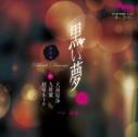 【ドラマCD】黒い夢 第四夜 #34 4th (CV.刺草ネトル・九財翼・大海原渉)の画像