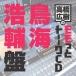 ウェブラジオ 高橋広樹のモモっとトーークCD 鳥海浩輔盤