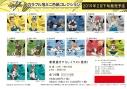 【グッズ-色紙】イナズマイレブン カラフル箔ミニ色紙コレクションの画像