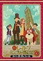 【DVD】TV レイトン ミステリー探偵社 ~カトリーのナゾトキファイル~ Vol.6の画像