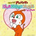 【キャラクターソング】それいけ!アンパンマン げんき100ばいソングス ドキンちゃんの画像