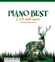 【アルバム】PIANO BEST -ジブリ and more- Perfomed by PiANO MASTERの画像